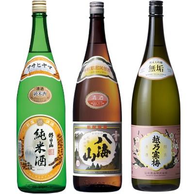 朝日山 純米酒 1.8Lと八海山 普通酒 1.8L と 越乃寒梅 無垢 純米大吟醸 1.8L 日本酒 3