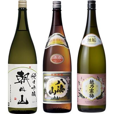 朝日山 純米吟醸 1.8Lと八海山 普通酒 1.8L と 越乃寒梅 無垢 純米大吟醸 1.8L 日本酒 3本 飲み比べセット