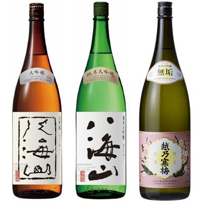 八海山 吟醸 1.8Lと八海山 純米吟醸 1.8L と 越乃寒梅 無垢 純米大吟醸 1.8L 日本酒 3本 飲み比べセット