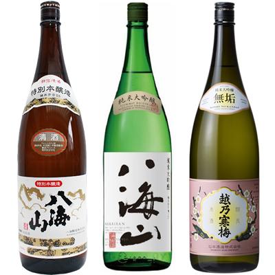 八海山 特別本醸造 1.8Lと八海山 純米吟醸 1.8L と 越乃寒梅 無垢 純米大吟醸 1.8L 日本酒 3本 飲み比べセット