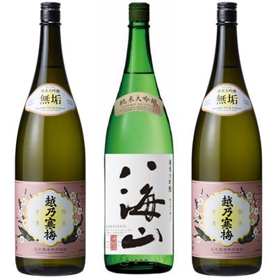 越乃寒梅 無垢 純米大吟醸 1.8Lと八海山 純米吟醸 1.8L と 越乃寒梅 無垢 純米大吟醸 1.8L 日本酒 3本 飲み比べセット
