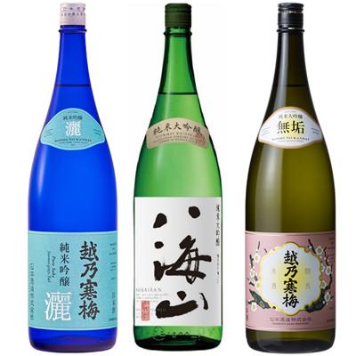 越乃寒梅 灑 純米吟醸 1.8Lと八海山 純米吟醸 1.8L と 越乃寒梅 無垢 純米大吟醸 1.8L 日本酒 3本 飲み比べセット