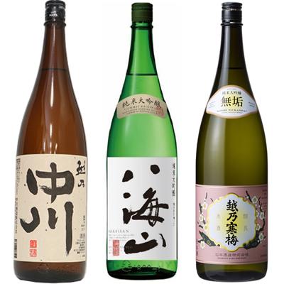越乃中川 1.8Lと八海山 純米吟醸 1.8L と 越乃寒梅 無垢 純米大吟醸 1.8L 日本酒 3本 飲み比べセット