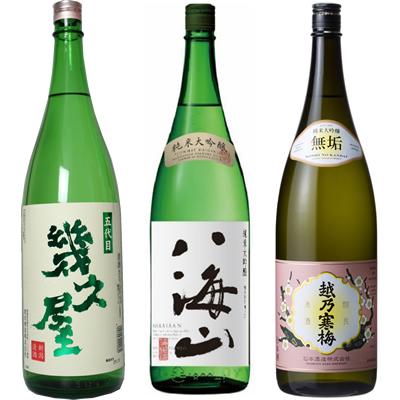 五代目 幾久屋 1.8Lと八海山 純米吟醸 1.8L と 越乃寒梅 無垢 純米大吟醸 1.8L 日本酒 3本 飲み比べセット