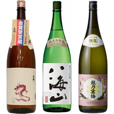 白龍 新潟純米吟醸 龍ラベル 1.8Lと八海山 純米吟醸 1.8L と 越乃寒梅 無垢 純米大吟醸 1.8L 日本酒 3本 飲み比べセット