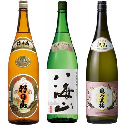 朝日山 千寿盃 1.8Lと八海山 純米吟醸 1.8L と 越乃寒梅 無垢 純米大吟醸 1.8L 日本酒 3本 飲み比べセット
