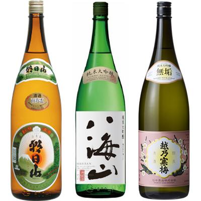 朝日山 百寿盃 1.8Lと八海山 純米吟醸 1.8L と 越乃寒梅 無垢 純米大吟醸 1.8L 日本酒 3本 飲み比べセット