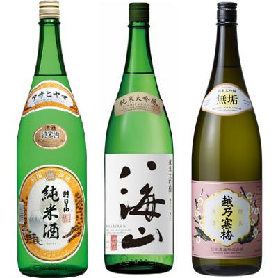 朝日山 純米酒 1.8Lと八海山 純米吟醸 1.8L と 越乃寒梅 無垢 純米大吟醸 1.8L 日本酒 3本 飲み比べセット
