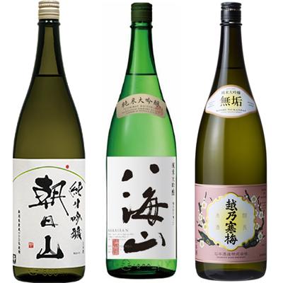 朝日山 純米吟醸 1.8Lと八海山 純米吟醸 1.8L と 越乃寒梅 無垢 純米大吟醸 1.8L 日本酒 3本 飲み比べセット