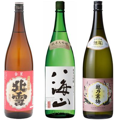 北雪 金星 無糖酒 1.8Lと八海山 純米吟醸 1.8L と 越乃寒梅 無垢 純米大吟醸 1.8L 日本酒 3本 飲み比べセット