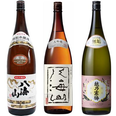八海山 特別本醸造 1.8Lと八海山 吟醸 1.8L と 越乃寒梅 無垢 純米大吟醸 1.8L 日本酒 3本 飲み比べセット