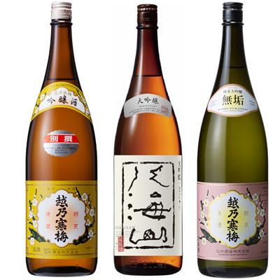 越乃寒梅 別撰吟醸 1.8Lと八海山 吟醸 1.8L と 越乃寒梅 無垢 純米大吟醸 1.8L 日本酒 3本 飲み比べセット