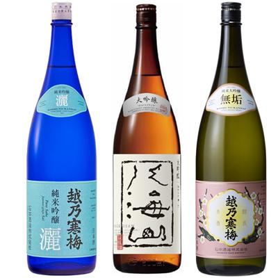 越乃寒梅 灑 純米吟醸 1.8Lと八海山 吟醸 1.8L と 越乃寒梅 無垢 純米大吟醸 1.8L 日本酒 3本 飲み比べセット