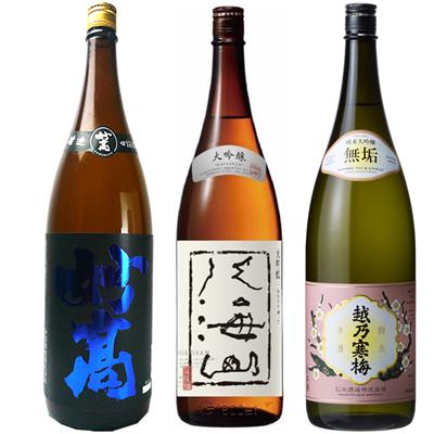 妙高 旨口四段仕込 本醸造 1.8Lと八海山 吟醸 1.8L と 越乃寒梅 無垢 純米大吟醸 1.8L 日本酒 3本 飲み比べセット