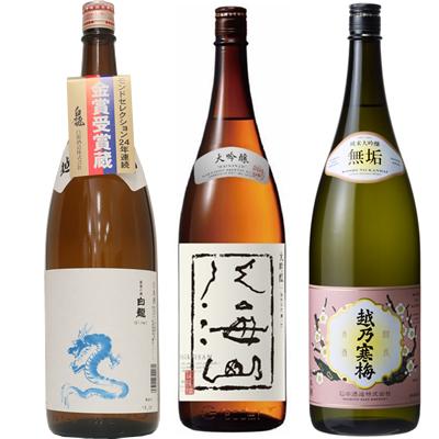 白龍 龍ラベル からくち1.8Lと八海山 吟醸 1.8L と 越乃寒梅 無垢 純米大吟醸 1.8L 日本酒 3本 飲み比べセット