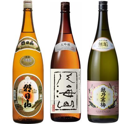 朝日山 千寿盃 1.8Lと八海山 吟醸 1.8L と 越乃寒梅 無垢 純米大吟醸 1.8L 日本酒 3本 飲み比べセット