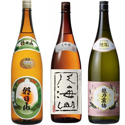 朝日山 百寿盃 1.8Lと八海山 吟醸 1.8L と 越乃寒梅 無垢 純米大吟醸 1.8L 日本酒 3本 飲み比べセット
