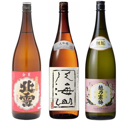 北雪 金星 無糖酒 1.8Lと八海山 吟醸 1.8L と 越乃寒梅 無垢 純米大吟醸 1.8L 日本酒 3本 飲み比べセット
