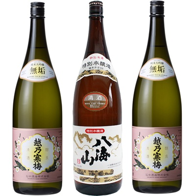 越乃寒梅 無垢 純米大吟醸 1.8Lと八海山 特別本醸造 1.8L と 越乃寒梅 無垢 純米大吟醸 1.8L 日本酒 3