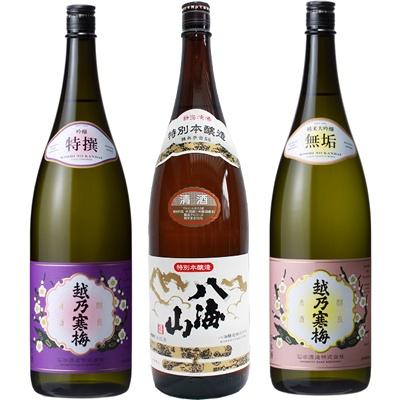 越乃寒梅 特撰 吟醸 1.8Lと八海山 特別本醸造 1.8L と 越乃寒梅 無垢 純米大吟醸 1.8L 日本酒 3本 飲み比べセット