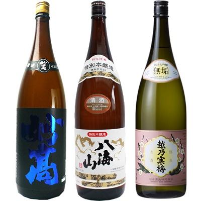 妙高 旨口四段仕込 本醸造 1.8Lと八海山 特別本醸造 1.8L と 越乃寒梅 無垢 純米大吟醸 1.8L 日本酒 3本 飲み比べセット