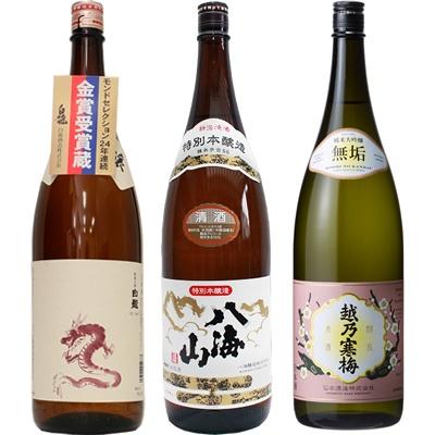白龍 新潟純米吟醸 龍ラベル 1.8Lと八海山 特別本醸造 1.8L と 越乃寒梅 無垢 純米大吟醸 1.8L 日本酒 3本 飲み比べセット