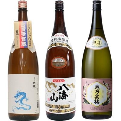 白龍 龍ラベル からくち1.8Lと八海山 特別本醸造 1.8L と 越乃寒梅 無垢 純米大吟醸 1.8L 日本酒 3本 飲み比べセット
