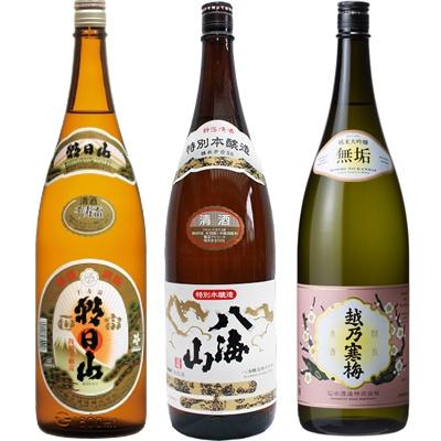 朝日山 千寿盃 1.8Lと八海山 特別本醸造 1.8L と 越乃寒梅 無垢 純米大吟醸 1.8L 日本酒 3本 飲み比べセット