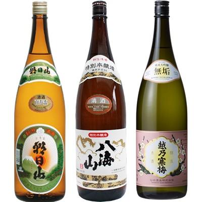 朝日山 百寿盃 1.8Lと八海山 特別本醸造 1.8L と 越乃寒梅 無垢 純米大吟醸 1.8L 日本酒 3本 飲み比べセット