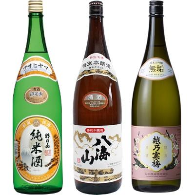 朝日山 純米酒 1.8Lと八海山 特別本醸造 1.8L と 越乃寒梅 無垢 純米大吟醸 1.8L 日本酒 3本 飲み比べセット