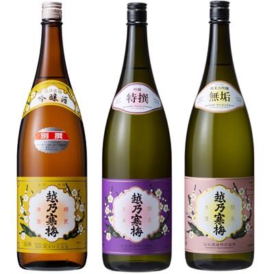 越乃寒梅 別撰吟醸 1.8Lと越乃寒梅 特撰 吟醸 1.8L と 越乃寒梅 無垢 純米大吟醸 1.8L 日本酒 3