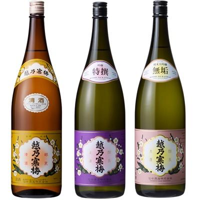 越乃寒梅 白ラベル 1.8Lと越乃寒梅 特撰 吟醸 1.8L と 越乃寒梅 無垢 純米大吟醸 1.8L 日本酒 3