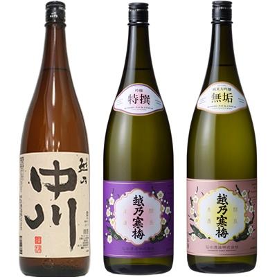 越乃中川 1.8Lと越乃寒梅 特撰 吟醸 1.8L と 越乃寒梅 無垢 純米大吟醸 1.8L 日本酒 3本 飲み比べセット