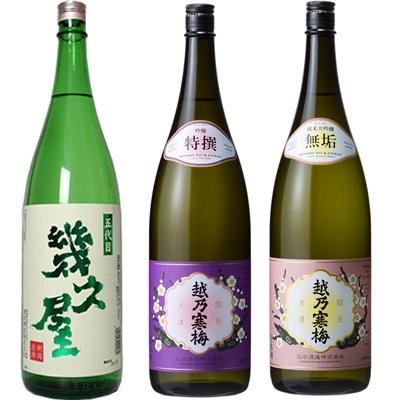 五代目 幾久屋 1.8Lと越乃寒梅 特撰 吟醸 1.8L と 越乃寒梅 無垢 純米大吟醸 1.8L 日本酒 3