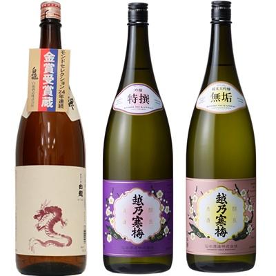 白龍 新潟純米吟醸 龍ラベル 1.8Lと越乃寒梅 特撰 吟醸 1.8L と 越乃寒梅 無垢 純米大吟醸 1.8L 日本酒 3本 飲み比べセット