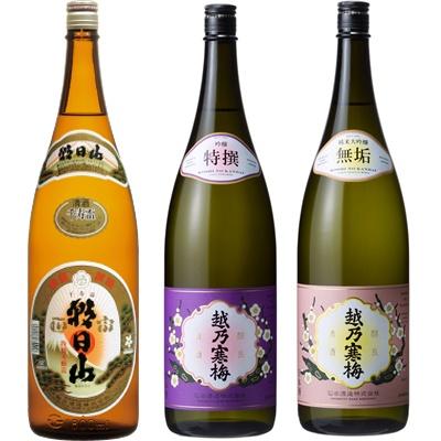 朝日山 千寿盃 1.8Lと越乃寒梅 特撰 吟醸 1.8L と 越乃寒梅 無垢 純米大吟醸 1.8L 日本酒 3本 飲み比べセット