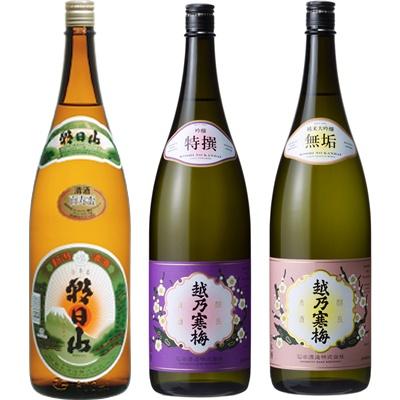 朝日山 百寿盃 1.8Lと越乃寒梅 特撰 吟醸 1.8L と 越乃寒梅 無垢 純米大吟醸 1.8L 日本酒 3本 飲み比べセット