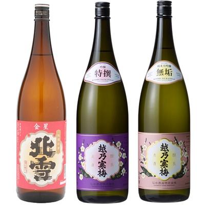 北雪 金星 無糖酒 1.8Lと越乃寒梅 特撰 吟醸 1.8L と 越乃寒梅 無垢 純米大吟醸 1.8L 日本酒 3本 飲み比べセット