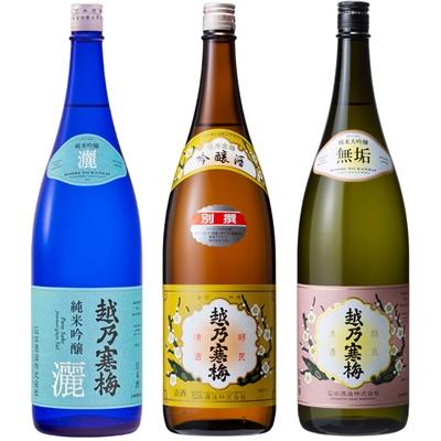 越乃寒梅 灑 純米吟醸 1.8Lと越乃寒梅 別撰吟醸 1.8L と 越乃寒梅 無垢 純米大吟醸 1.8L 日本酒 3本 飲み比べセット