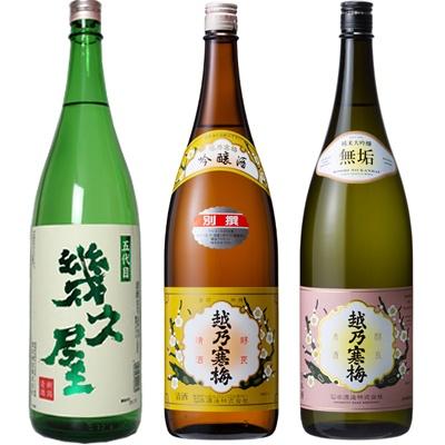 五代目 幾久屋 1.8Lと越乃寒梅 別撰吟醸 1.8L と 越乃寒梅 無垢 純米大吟醸 1.8L 日本酒 3本 飲み比べセット