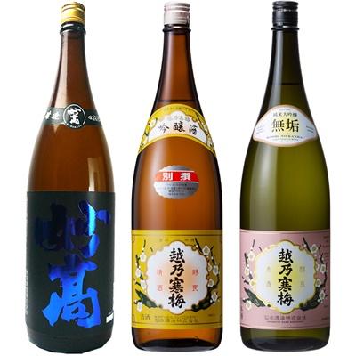 妙高 旨口四段仕込 本醸造 1.8Lと越乃寒梅 別撰吟醸 1.8L と 越乃寒梅 無垢 純米大吟醸 1.8L 日本酒 3本 飲み比べセット