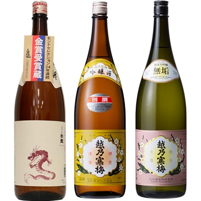 白龍 新潟純米吟醸 龍ラベル 1.8Lと越乃寒梅 別撰吟醸 1.8L と 越乃寒梅 無垢 純米大吟醸 1.8L 日本酒 3本 飲み比べセット
