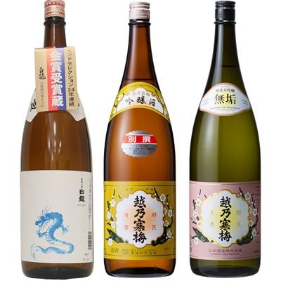 白龍 龍ラベル からくち1.8Lと越乃寒梅 別撰吟醸 1.8L と 越乃寒梅 無垢 純米大吟醸 1.8L 日本酒 3本 飲み比べセット