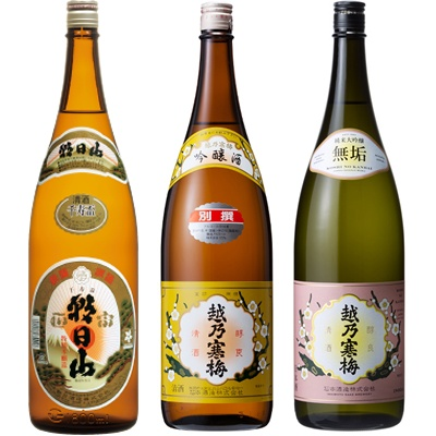 朝日山 千寿盃 1.8Lと越乃寒梅 別撰吟醸 1.8L と 越乃寒梅 無垢 純米大吟醸 1.8L 日本酒 3本 飲み比べセット
