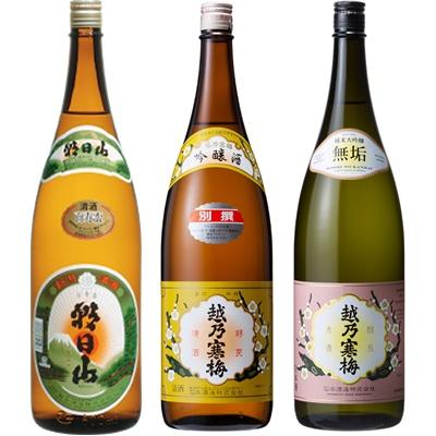 朝日山 百寿盃 1.8Lと越乃寒梅 別撰吟醸 1.8L と 越乃寒梅 無垢 純米大吟醸 1.8L 日本酒 3本 飲み比べセット
