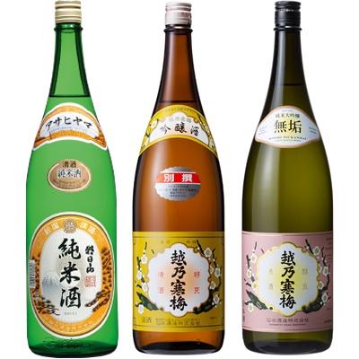 朝日山 純米酒 1.8Lと越乃寒梅 別撰吟醸 1.8L と 越乃寒梅 無垢 純米大吟醸 1.8L 日本酒 3