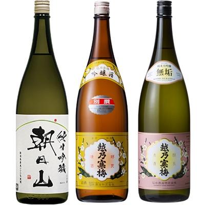 朝日山 純米吟醸 1.8Lと越乃寒梅 別撰吟醸 1.8L と 越乃寒梅 無垢 純米大吟醸 1.8L 日本酒 3本 飲み比べセット
