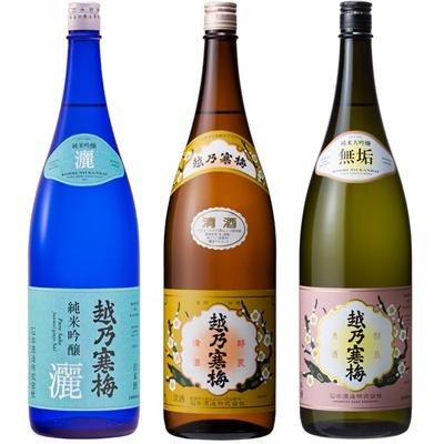 越乃寒梅 灑 純米吟醸 1.8Lと越乃寒梅 白ラベル 1.8L と 越乃寒梅 無垢 純米大吟醸 1.8L 日本酒 3本 飲み比べセット
