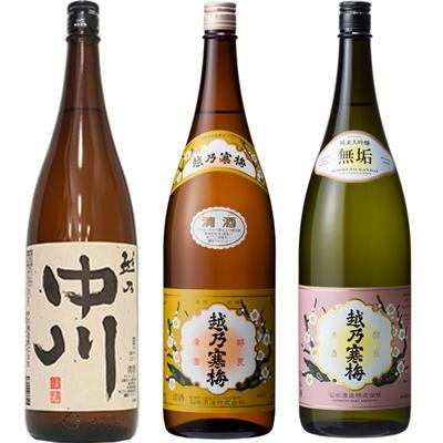 越乃中川 1.8Lと越乃寒梅 白ラベル 1.8L と 越乃寒梅 無垢 純米大吟醸 1.8L 日本酒 3本 飲み比べセット
