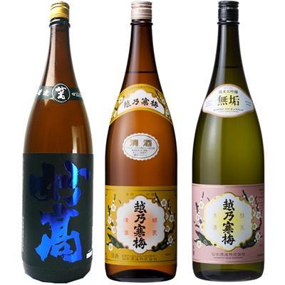 妙高 旨口四段仕込 本醸造 1.8Lと越乃寒梅 白ラベル 1.8L と 越乃寒梅 無垢 純米大吟醸 1.8L 日本酒 3本 飲み比べセット